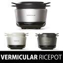 バーミキュラ VERMICULAR ライスポット 炊飯器 IH調理器 ポット(鋳物ホーロー鍋) ポッ