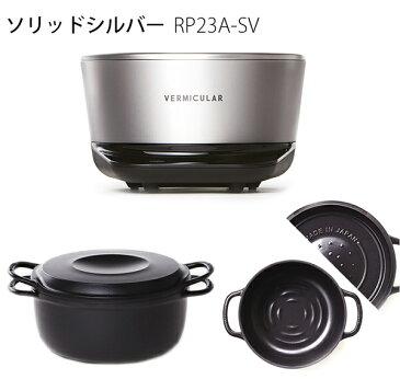 バーミキュラ VERMICULAR ライスポット 炊飯器 IH調理器 ポット(鋳物ホーロー鍋) ポットヒーター(IH調理器) セット 5合炊き RP23A シリーズ 3カラー バーミキュラライスポット バーミュキュラ バーミキュラ 鍋 無水鍋 バルミューダやルクルーゼ ストウブ好きにも人気