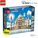 LEGO(レゴ) #10256 Taj Mahal タージマハル 5923ピース レゴ クリエイター エキスパート タージマハル 先行販売 レゴストア 再リリース 10周年 タージ・マハル おもちゃ プレゼント ホワイトデー