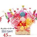 キャンディー ブーケ チョコレート版 ラブサプライズ 女性プレゼント スイーツ アレンジ 歓迎 退職 結婚...