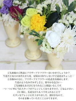 プリザーブドフラワー仏花白花器アレンジ仏花お悔やみお供え初七日四十九日お仏壇のお花お悔やみプリザーブドフラワーブリザードフラワー