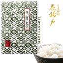 あす楽 日本料理 花錦戸 はなにしきど はつのはこんぶ 山椒風味 昆布...