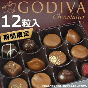 袋付き|ゴディバ(GODIVA)チョコレート GODIVA ゴディバ限定ボックス 12粒入 品…