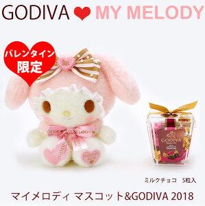 ゴディバ バレンタイン限定|マイメロディドール& GODIVA|マイメロコラボ チョコレート …