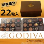 ゴディバ限定ボックス(22粒入り)チョコレート品番10126OL