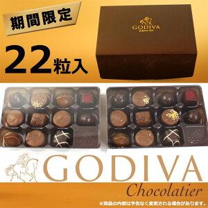 袋付き|ゴディバ(GODIVA)チョコレート GODIVA ゴディバ限定ボックス 22粒入 品…