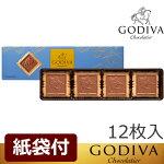 【紙袋付|新品】GODIVAゴディバビスケットミルクチョコレート#FG77360洋菓子ギフトチョコレート10,800円以上で送料無料|正規品|通販|ブランド|クリスマスプレゼントボーナス|