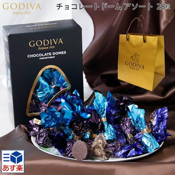 28粒入り ゴディバホワイトデー2021チョコチョコレートギフト贈答品パーティーお菓子御祝お祝いプレゼント2021GODIVA