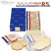 ガトーフェスタハラダ グーテ デ ロワ 化粧小箱 R5(内容量:2枚入7袋14枚入) 王様のおやつ 詰め合わせ スイーツ お菓子 
