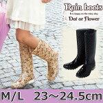 レインブーツドット水玉柄フラワー花柄長靴ロングブーツラバーブーツレインシューズ梅雨おしゃれハンターHUNTERも取扱中