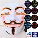 光るマスク アノニマス マスク 電池ボックス付 電池付き コ
