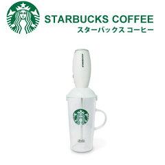 スターバックス マグカップ STARBUCKS スタバ【スターバックス ミルクフォーマー&カップ STARBU...
