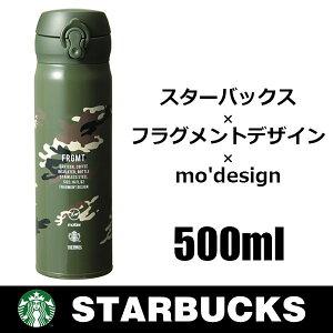 スターバックス ハンディーステンレスボトル カモフラ 500ml タンブラースターバックス ハンデ...