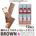 銀のぶどうの チョコレートサンド 12枚入(BROWN ブラウン6枚・ WHITE ホワイト6枚) 【銀のぶど...