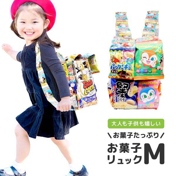 もれなくGODIVAのチョコ入り お菓子詰め合わせ駄菓子詰め合わせプレゼントクリスマスプレゼント子供お菓子リュックM子供会ギ