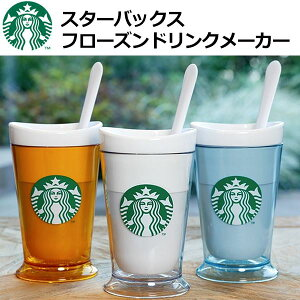 スターバックス フローズンドリンクメーカー タンブラー STARBUCKS スタバ【10,800円以上購入で...