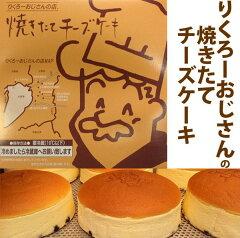 【りくろーおじさんの焼きたてチーズケーキ<6号サイズ 直径18cm>】ギフト 人気 スイーツ【10,...