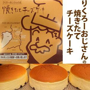 【りくろーおじさんの焼きたてチーズケーキ<6号サイズ/直径18cm>】定番 ギフト プレゼント ...