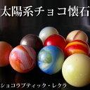 バレンタイン ギフト |太陽系チョコ懐石 ショコラブティック レクラ 9個入|太陽系8惑星の全…
