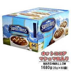 SwissMiss(スイスミス) ホットココアミックス インスタントココア 1.68kg マシュマロ入り 28g...