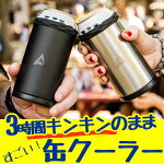 ステンレス缶クーラー350ml缶用CorkcicleArcticanStainlessSteelCanCoolerforDrinks