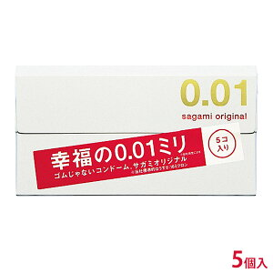 コンドーム サガミオリジナル 0.01 5個入り 世界最薄コンドーム 早漏 0.01 001【即納】コンドー...