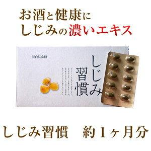 【自然食研 しじみ習慣 60粒 約1ヶ月分】自然の食品です。薬品やサプリメントではありません。...