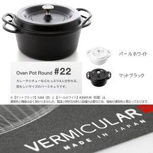 無水鍋【オーブンポットラウンド22cm■究極の無水調理が出来る人気の鍋| Vermicular(バーミキ...
