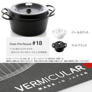 無水鍋【オーブンポットラウンド18cm■究極の無水調理が出来る人気の鍋| Vermicular(バーミキ...