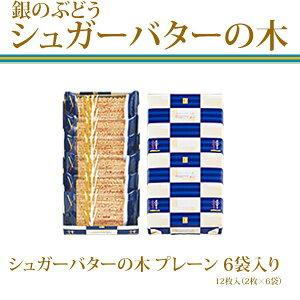 シュガーバターの木 プレーン 6袋入 (2枚×6袋で12枚)【銀のぶどう シュガーバターの木】【紙...