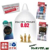 【あす楽】コンドーム 極ウス002mm!ウレタンです。4箱 30回分セット|避孕套_安全套_套套|10800円〜送料無料|春夏_贈り物_父の日|