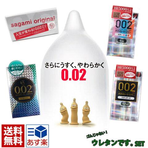 あす楽 コンドーム 極ウス002mm ウレタンです。4箱 29回分セット 避孕套 安全套 套套