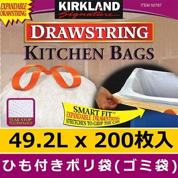 カークランドシグネチャー(キッチンバッグゴミ袋ひも付き)