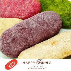 ハッピーターン 亀田製菓 ハッピーターンズ HAPPY Turn's 選べる7種類 12枚入 ハッピージョイハ...