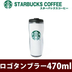 スターバックス ロゴ タンブラー 470ml スタバ 定番タンブラー STARBUCKS スタバ 【ポイント_倍...