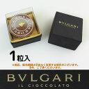寒中見舞い ギフト ブルガリ チョコレート ジェムズ 2014(1個入) 誕生日 チョコレート BVLGAR...