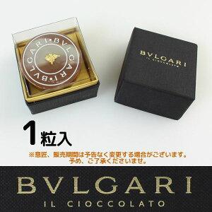 お年賀 ギフト ブルガリ チョコレート ジェムズ 2015(1個入) 誕生日 チョコレート B…