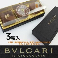 お歳暮 ギフト ブルガリ チョコレート ジェムズ 2014(3個入) 誕生日 チョコレート BVLGARI IL...