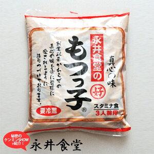 【永井食堂 もつっこ もつ煮 1kg (3人前用) もつっ子】スマステで放送されました。名物 お取り...