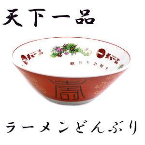 天下一品 ラーメンどんぶり ラーメン鉢×1枚 こってりスープが自慢の天下一品 お取り寄せ天下一...