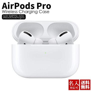 【刻印可】アップル エアポッズ プロ APPLE AirPods Pro Wireless Charging Case MWP22J A ワイヤレス ヘッドフォン iphone向け エアーポッズ プロ pro 防水 左右分離 ノイズキャンセリング対応 リモコン マイク対応 Bluetooth カナル型