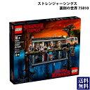 LEGO レゴ ストレンジャーシングス 裏側の世界 75810 おもちゃ 玩具 ブロック 流通限定商品