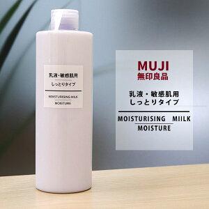 無印良品 乳液・敏感肌用・しっとりタイプ 大容量 400ml 化粧品 化粧下地 スキンケア 無印