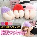 クッション おしゃれ 大きい 膝枕クッション 選べる3色 抱き枕 だきまくら ひざまくら 女性 太もも ミニ スカート ストレス 解消 安心 癒し 安眠 快眠
