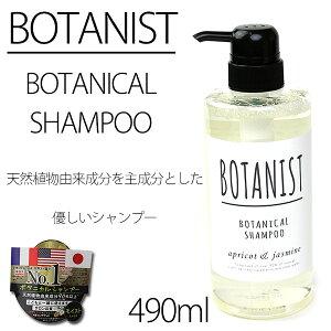 天然植物由来成分90%以上で優しいボタニカルシャンプー ヘッドスパBOTANIST ボタニカル シャン...