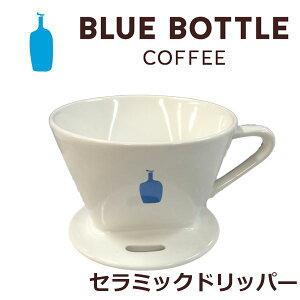 ブルーボトルコーヒー セラミックドリッパー Blue Bottle Coffee