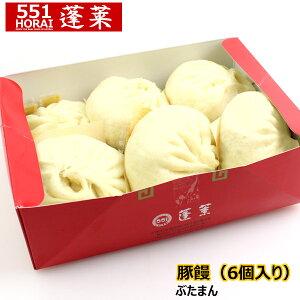 551蓬莱 豚饅 肉まん 豚まん(6個入り)|H0106H|冷蔵便|大阪土産 名物 関西名店 …