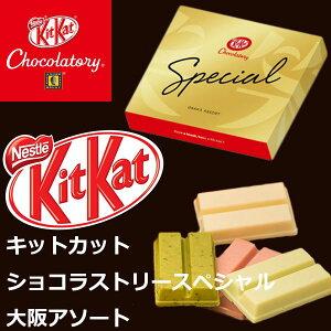 寒中見舞い ギフト キットカット ショコラトリー チョコレート|10800円以上購入で送料無料|バレ...