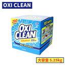 【アメリカ製】オキシクリーン 新パッケージ マルチパーパスクリーナー 5.25kg 強力洗浄 大容量 コストコ オキシ漬け OXI CLEAN 洗剤 漂白剤