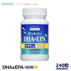 サントリー サプリメント DHA & EPA+セサミンEX オリザプラス 240粒(約60日分…